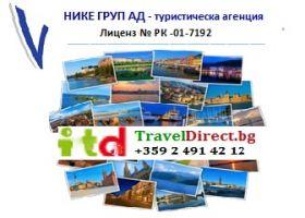 Пътувания по заявка